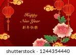 happy chinese new year retro... | Shutterstock .eps vector #1244354440