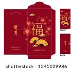 chinese new year money red... | Shutterstock .eps vector #1245029986