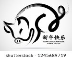 chinese calligraphy 2019 year... | Shutterstock .eps vector #1245689719