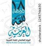 international language day logo ... | Shutterstock .eps vector #1245746650