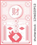 vintage chinese new year of the ... | Shutterstock .eps vector #1246020913