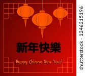 chinese new year greeting card. ...   Shutterstock .eps vector #1246215196