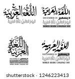 international arabic language... | Shutterstock .eps vector #1246223413