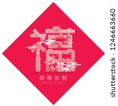 chinese new year year of the... | Shutterstock .eps vector #1246663660