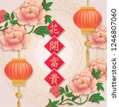 happy chinese new year retro...   Shutterstock .eps vector #1246807060
