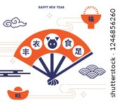 happy new year  year of pig... | Shutterstock .eps vector #1246856260