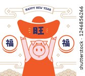 happy new year  year of pig... | Shutterstock .eps vector #1246856266