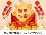 red envelope with money for... | Shutterstock .eps vector #1246999030