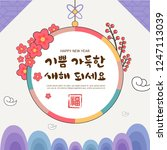seollal  korean traditional... | Shutterstock .eps vector #1247113039