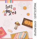 seollal  korean traditional... | Shutterstock .eps vector #1247119546