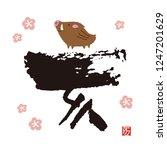 brush calligraphy of chinese... | Shutterstock .eps vector #1247201629