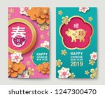 set of chinese new year 2019... | Shutterstock .eps vector #1247300470