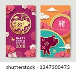 set of chinese new year 2019... | Shutterstock .eps vector #1247300473