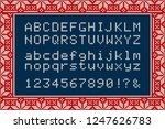 christmas knitted font. latin... | Shutterstock .eps vector #1247626783