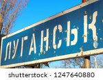 road sign  with the inscription ...   Shutterstock . vector #1247640880
