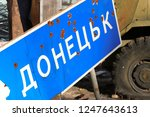 road sign  with the inscription ...   Shutterstock . vector #1247643613