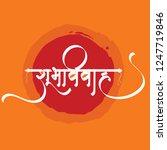 marathi calligraphy  shubh... | Shutterstock .eps vector #1247719846