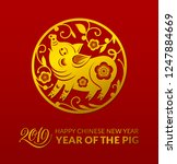 chinese zodiac 2019   year of... | Shutterstock .eps vector #1247884669