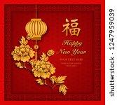happy chinese new year retro... | Shutterstock .eps vector #1247959039