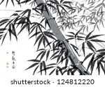 bamboo ink painting translation ... | Shutterstock . vector #124812220