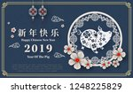 happy chinese new year 2019... | Shutterstock .eps vector #1248225829