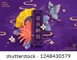 lunar new year chrysanthemum... | Shutterstock .eps vector #1248430579