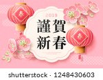 japan new year poster with... | Shutterstock .eps vector #1248430603