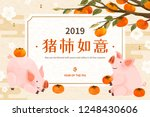 lovely cute piggy with... | Shutterstock .eps vector #1248430606