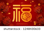 lunar new year design with... | Shutterstock .eps vector #1248430633