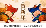 chinese new year banner design... | Shutterstock .eps vector #1248430639