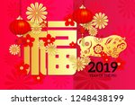 year of the dog chinese zodiac...   Shutterstock .eps vector #1248438199