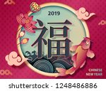 chinese new year with koi carps ... | Shutterstock .eps vector #1248486886