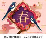 chinese new year template with... | Shutterstock .eps vector #1248486889