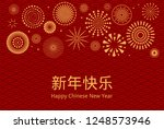 new year background with golden ... | Shutterstock .eps vector #1248573946
