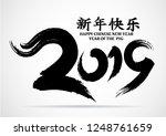 greeting card design template... | Shutterstock .eps vector #1248761659
