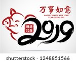 chinese calligraphy 2019 year... | Shutterstock .eps vector #1248851566