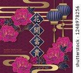 happy chinese new year retro... | Shutterstock .eps vector #1248978256