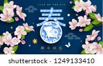 chinese new year zodiac pig and ... | Shutterstock .eps vector #1249133410