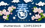 chinese new year zodiac pig and ... | Shutterstock .eps vector #1249133419