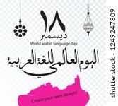 world arabic language day ... | Shutterstock .eps vector #1249247809