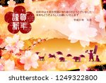 boar new year card fuji... | Shutterstock .eps vector #1249322800