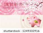 boar new year card japanese... | Shutterstock .eps vector #1249332916