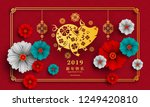 happy chinese new year 2019... | Shutterstock .eps vector #1249420810