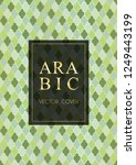 arabic pattern vector cover...   Shutterstock .eps vector #1249443199