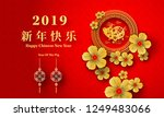 happy chinese new year 2019... | Shutterstock .eps vector #1249483066