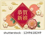 floral lunar year poster with... | Shutterstock .eps vector #1249618249
