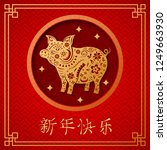 chinese new year 2019 year of... | Shutterstock .eps vector #1249663930