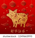 chinese new year 2019 with pig... | Shutterstock .eps vector #1249663993