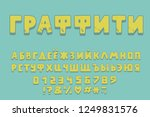 alphabet graffiti design. word... | Shutterstock .eps vector #1249831576