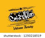 arabic calligraphy hala bel... | Shutterstock .eps vector #1250218519